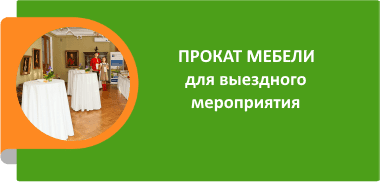 аренда мебели в Москве